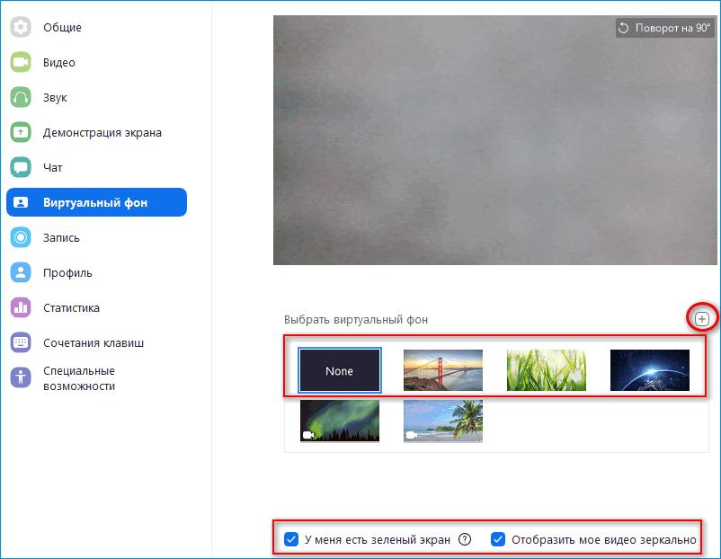 Выбор фона в Zoom