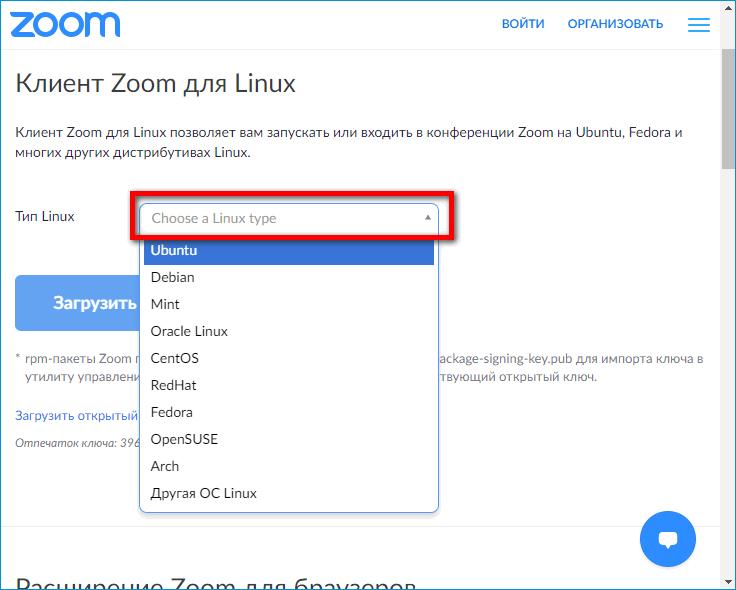 Выбор версии Linux