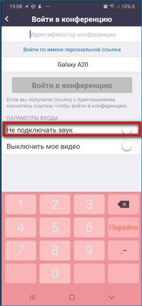 Выключение микрофона в мобильном приложении Zoom