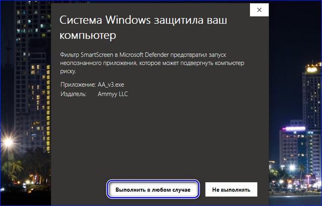 Выполнение программы Ammy Admin