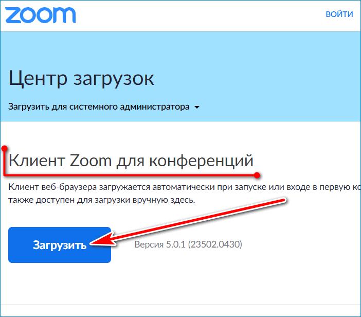 Загрузить Zoom