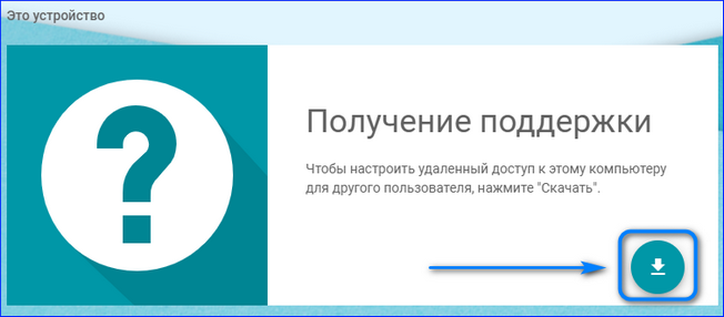Загрузить Chrome Remote Desktop на компьютер