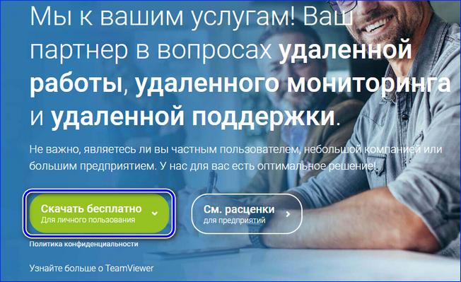 Загрузка TeamViewer