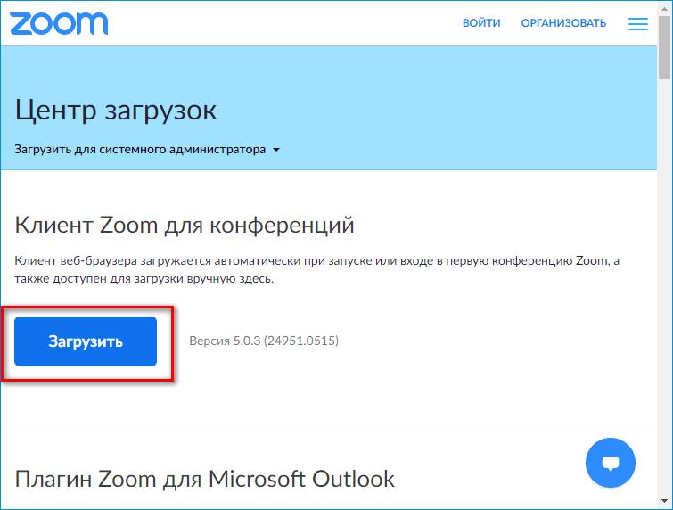 Загрузка клиента Zoom