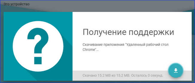 Загрузка Chrome Remote Desktop для удаленного доступа