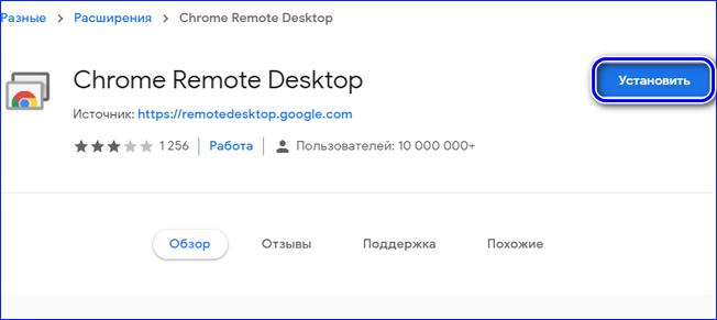 Загрузка расширения Remote Desktop