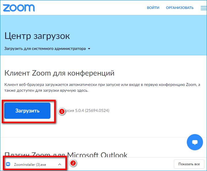 Загрузка свежей версии Zoom