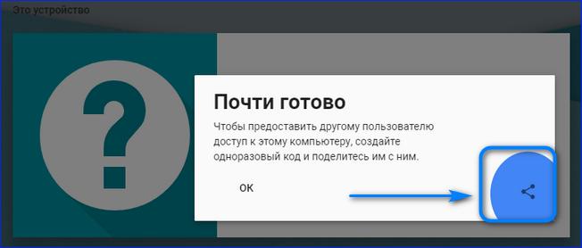 Запросить код у Chrome Remote Desktop