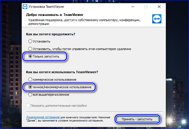 Запуск TeamViewer на компьютере