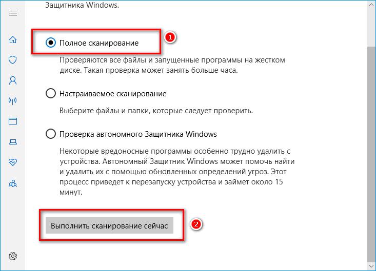Запуск полного сканирования в Windows Defender