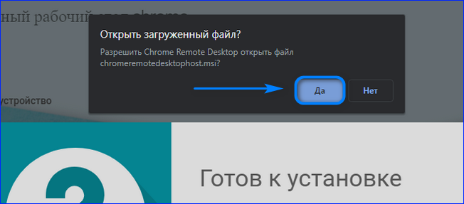 Запуск Chrome Remote Desktopиз браузера